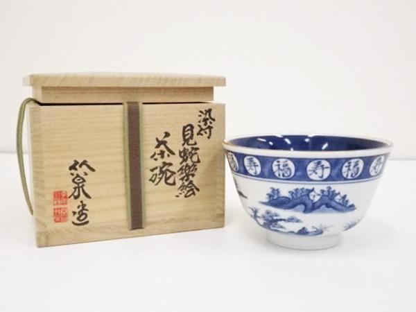 京焼 五世三浦竹泉造 染付見蛇楽絵茶碗