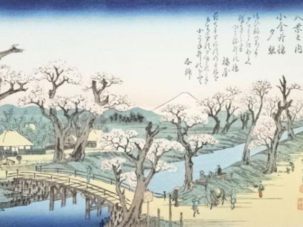 歌川広重 江戸近郊八景「小金井橋夕照」 手摺木版画