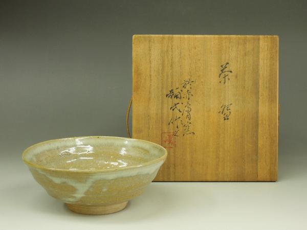 楠部彌弌弥一「赤膚焼抹茶碗」在銘 共箱